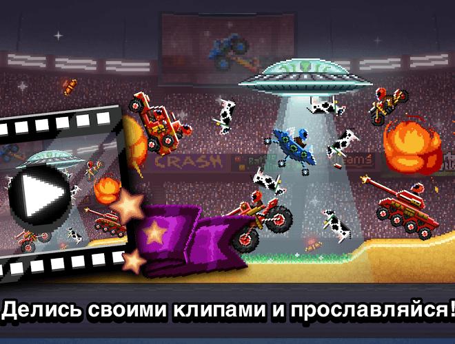 Играй Drive Ahead 2 На ПК 6