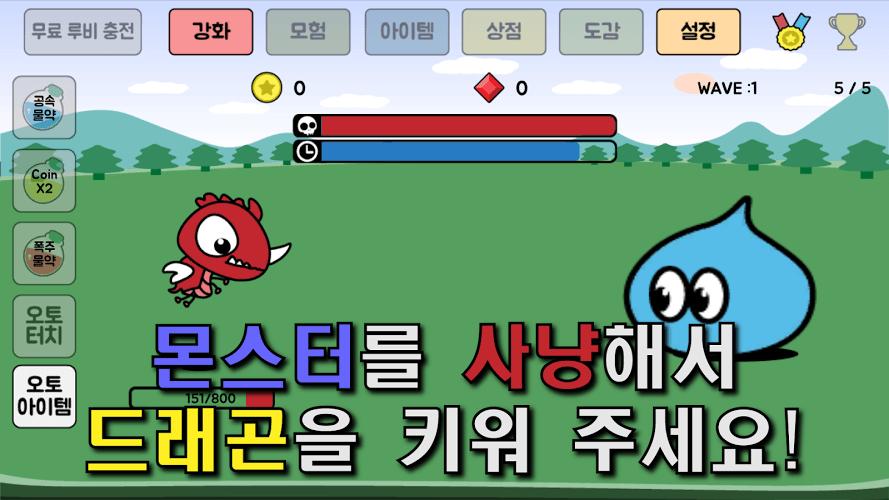 즐겨보세요 용 키우기 : 드래곤으로 환생하기 on PC 3