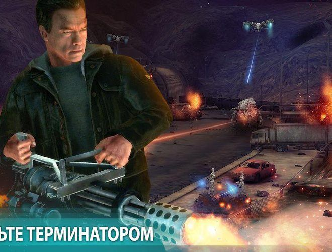 Играй TERMINATOR GENISYS: GUARDIAN on pc 2