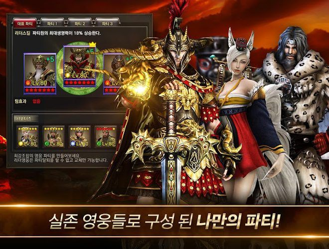 즐겨보세요 Heroes for Kakao on PC 5
