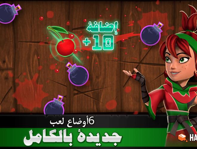 إلعب Fruit Ninja Free on pc 11