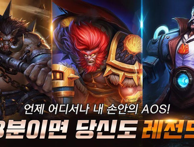 Play AoS Legend on PC 14