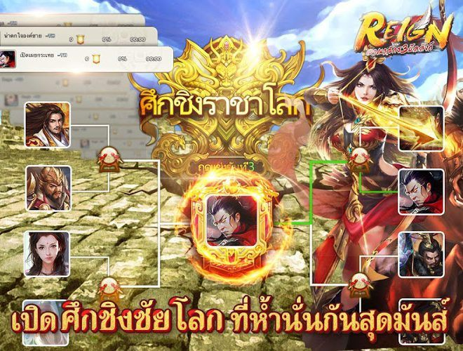 เล่น REIGN- Empire throne 3 on PC 3