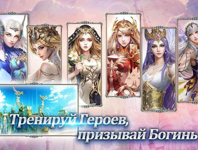 Играй Goddess: Heroes of Chaos На ПК 4