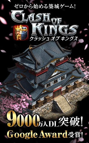 Clash of Kings をPCでプレイ!2