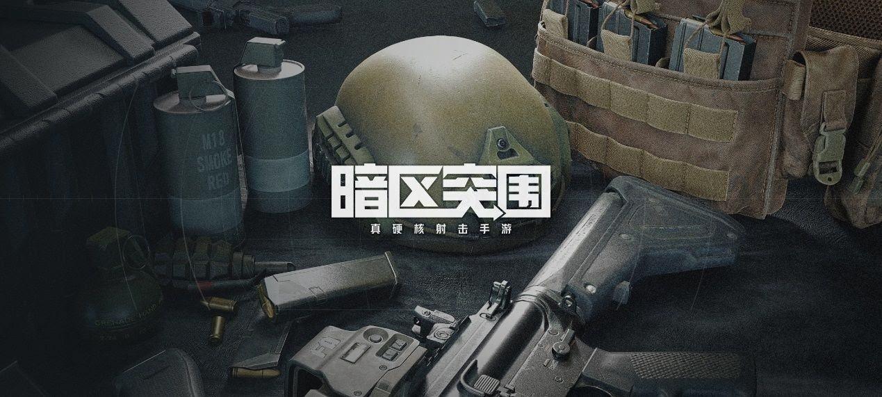 Arena Breakout: Das neueste FPS-Spiel von Tencent