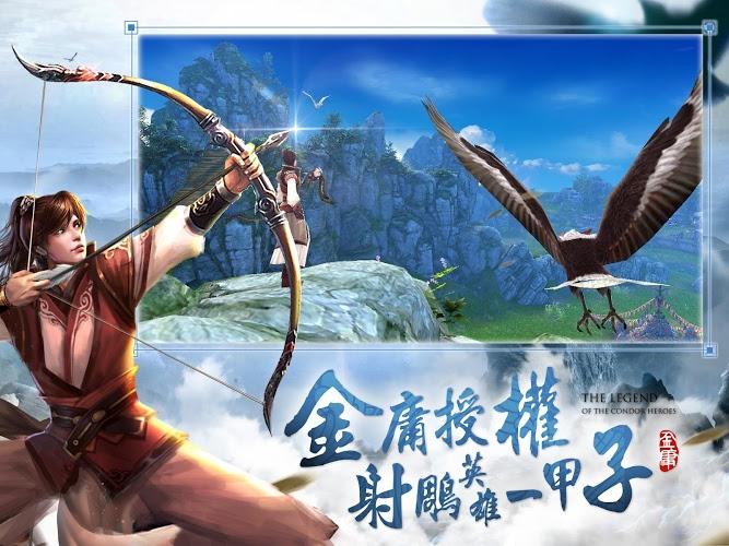 暢玩 射鵰英雄傳 PC版 3