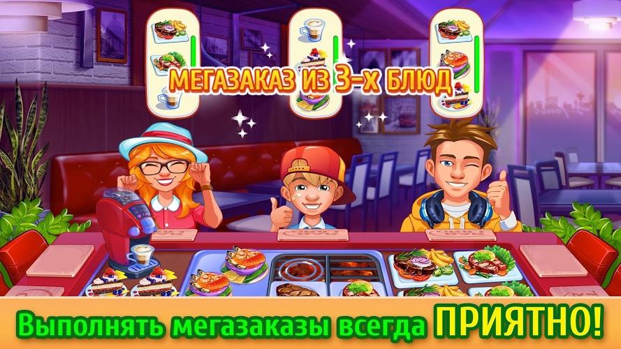 Играй Безумный кулинар! На ПК 9