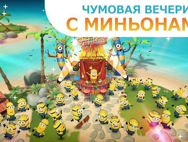 Играй Minions Paradise on pc 5