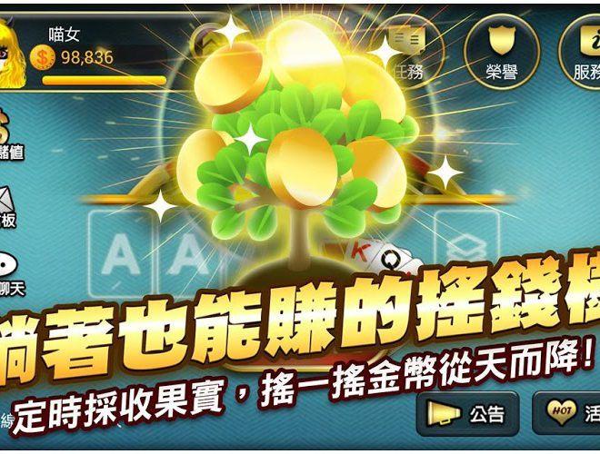 暢玩 宅神爺麻將‧黃金馬 PC版 9