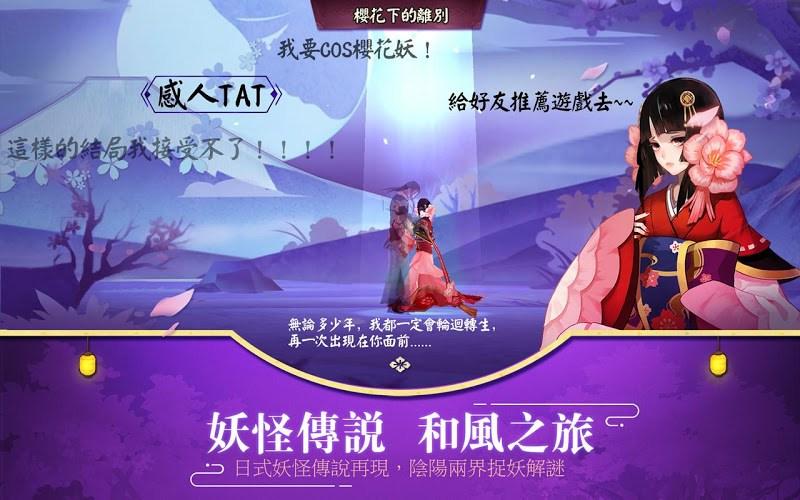 暢玩 陰陽師Onmyoji – 和風幻想RPG PC版 4