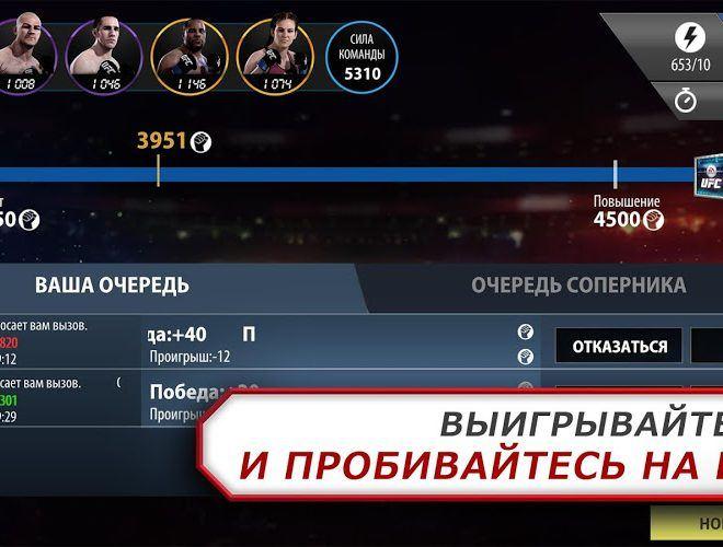 Играй EA Sports UFC on pc 3