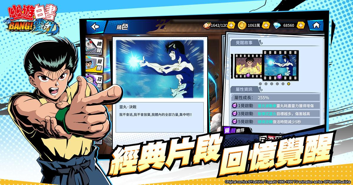 《幽遊白書:BANG!靈丸》玩法系統 及遊戲特色介紹