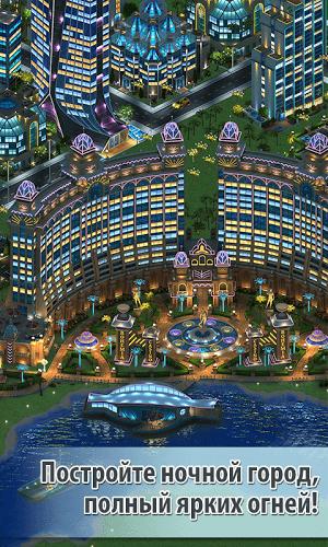 Играй Megapolis На ПК 5
