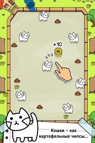 Играй Cat Evolution На ПК 3