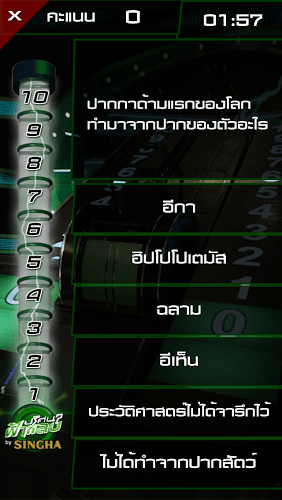 เล่น The Fah Lab Quiz on PC 10