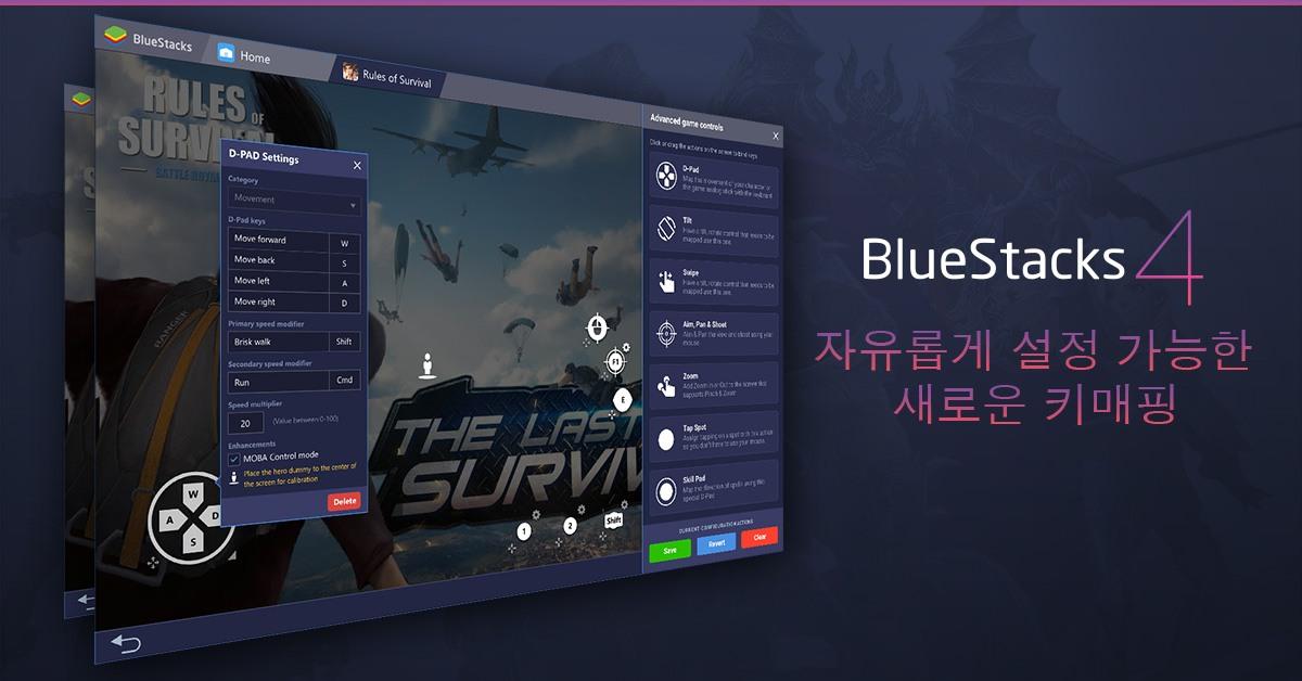 BlueStacks 4 새로운 키 매핑 툴 사용법