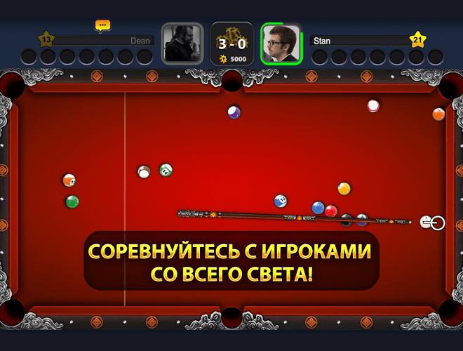 Играй 8 Ball Pool На ПК 8