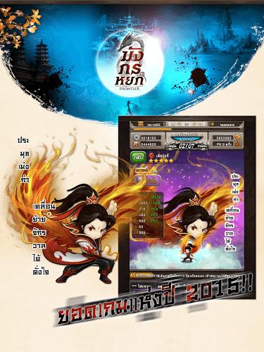 เล่น Jade Frontier on PC 15