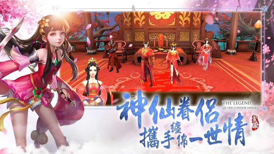暢玩 射鵰英雄傳 PC版 16