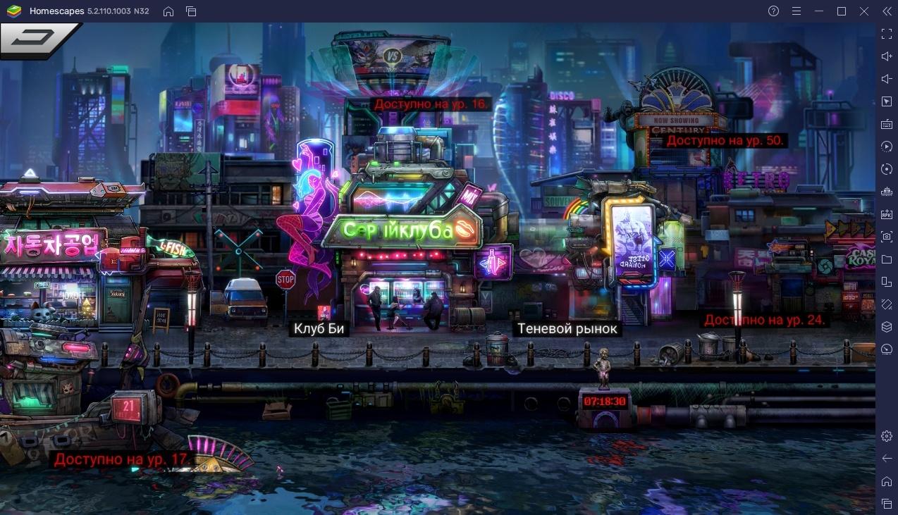 Battle Night: Cyberpunk-Idle RPG Гайд для начинающих