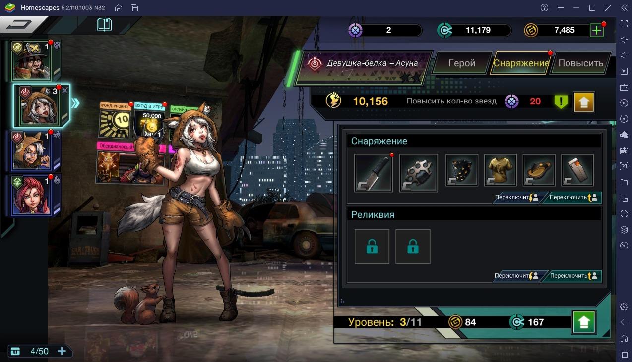 Battle Night: Cyberpunk-Idle RPG Гайд по сражениям