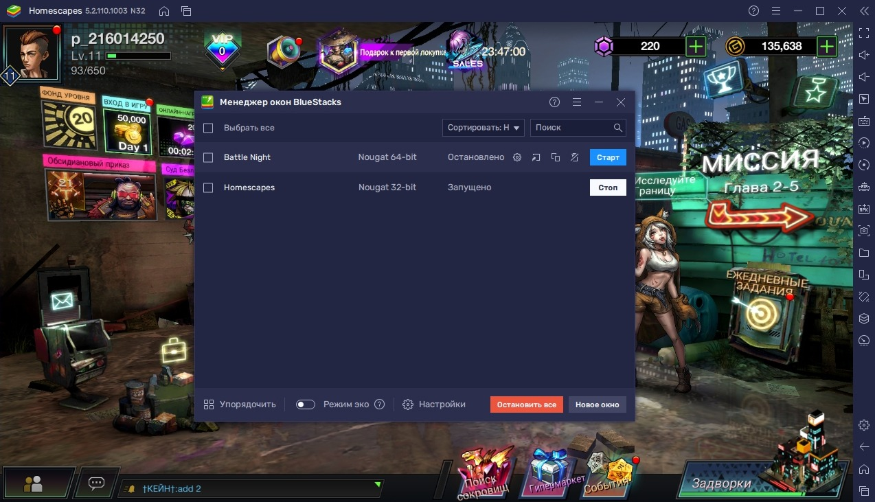 Battle Night: Cyberpunk-Idle RPG — Запуск на ПК с помощью BlueStacks