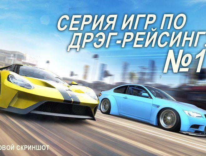 Играй CSR Racing 2 on pc 2