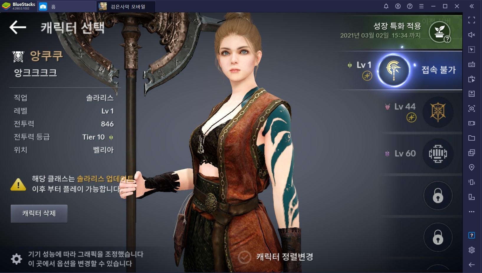 검은사막 모바일 신규 클래스 솔라리스의 사전 캐릭터 생성, PC에서 참여해보세요!