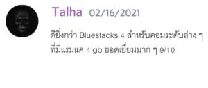ด้วย BlueStacks 5 เบต้าที่สิ้นสุดลงในไม่ช้านี่คือบางส่วนของสิ่งที่ผู้ใช้พูดเกี่ยวกับโปรแกรมเล่นแอป Android เวอร์ชันใหม่ของเรา