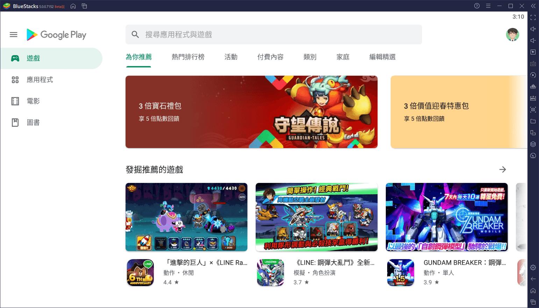 BlueStacks 5能夠實現您夢寐以求的電腦端遊戲願景