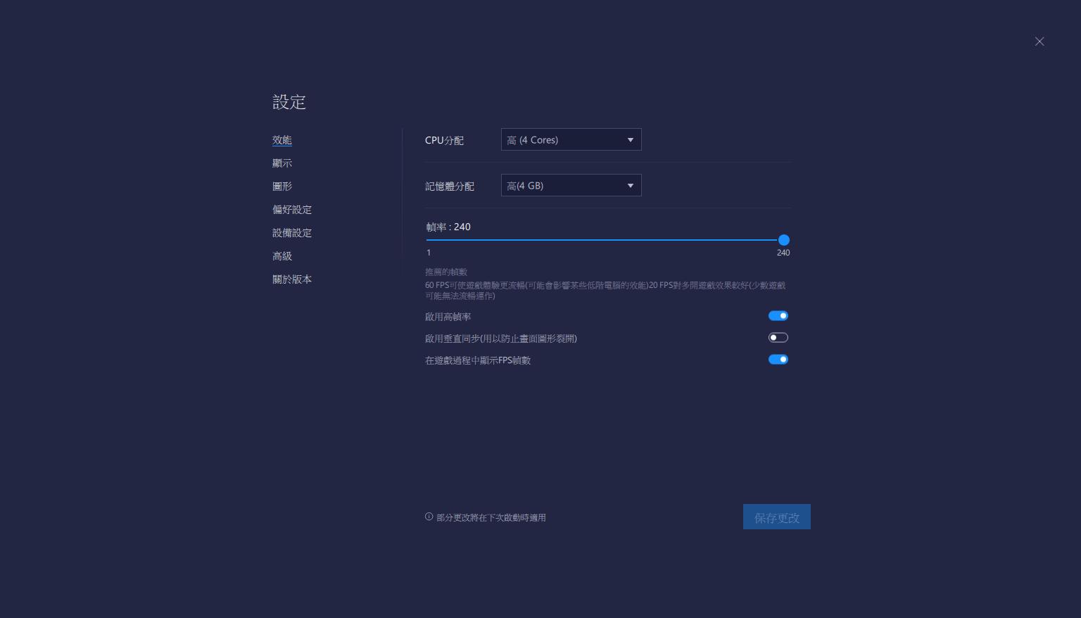 超乎尋常的遊戲體驗:BlueStacks 5節能模式 長期穩定運作模式 FPS鎖定功能