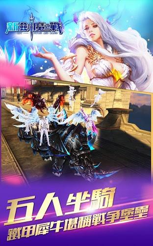 暢玩 新劍魔之戰 PC版 13