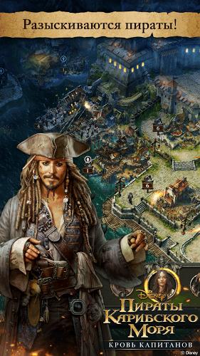 Играй Пираты Карибского Моря На ПК 3