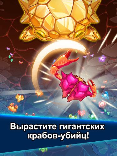 Играй Война крабов (Crab War) На ПК 13