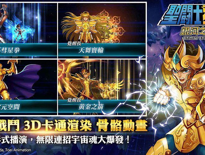 暢玩 聖鬪士星矢:銀河之魂(天賦降臨) PC版 6