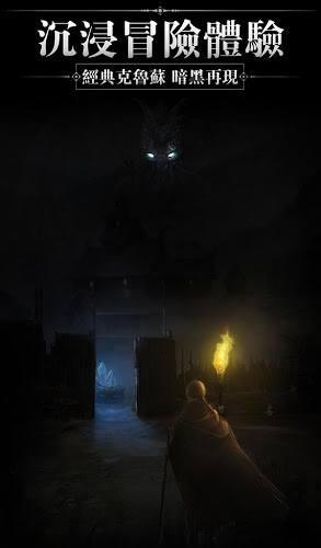 暢玩 地下城堡2:暗潮 PC版 14