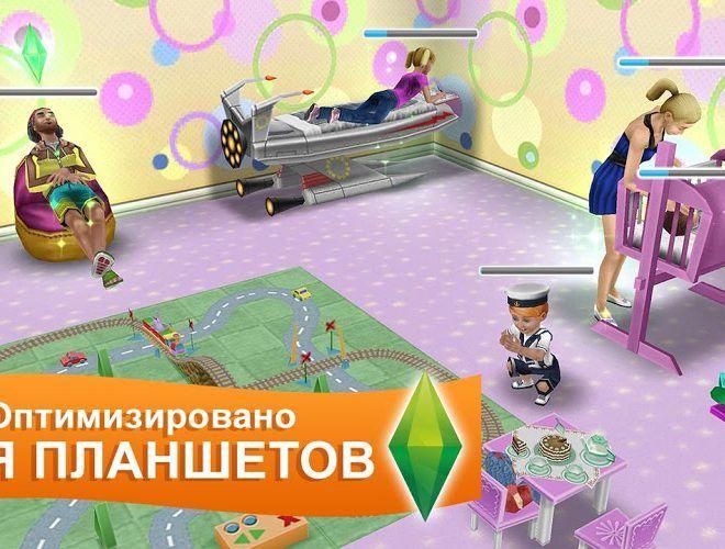 Играй The Sims Freeplay on pc 11