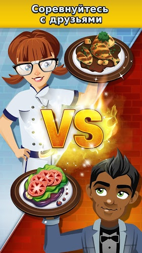 Играй Gordon Ramsay Dash На ПК 7