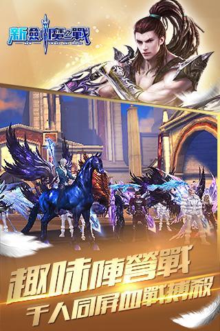 暢玩 新劍魔之戰 PC版 4