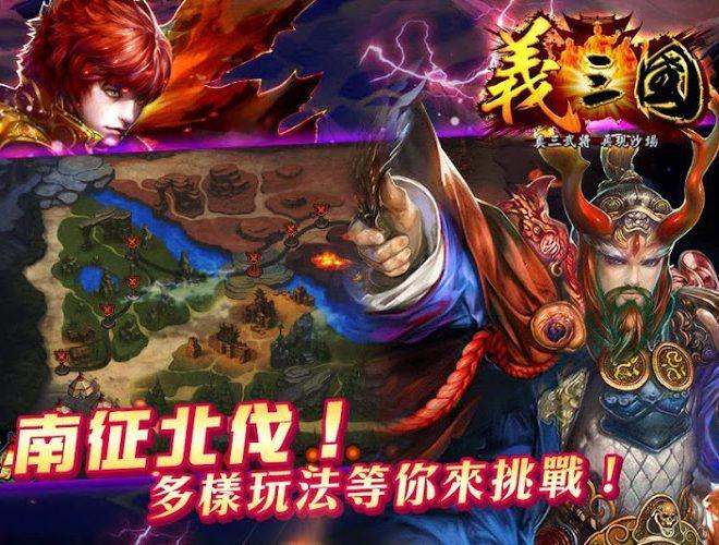 暢玩 義三國:君臨天下 PC版 7