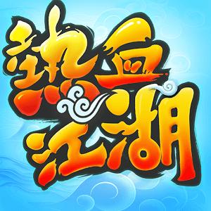 暢玩 熱血江湖 – 青春熱血,再戰江湖 PC版 1