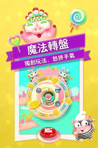 暢玩 豬來了 PC版 6