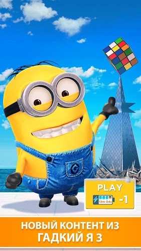 Играй Гадкий Я: Minion Rush on pc 8