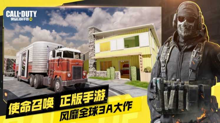 Call of Duty: Mobile – Details About the Chinese Version