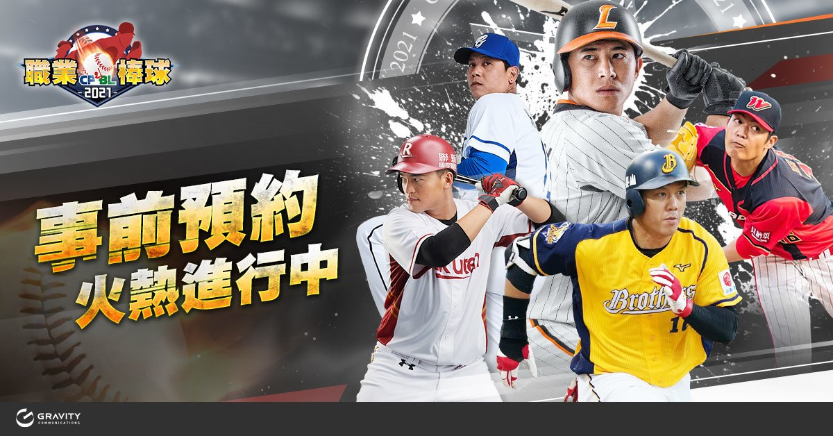高擬真3D棒球玩手遊《CPBL 職業棒球》閃亮登場