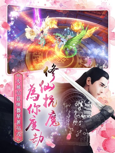 暢玩 三生三世十里桃花3D正版手遊 PC版 8