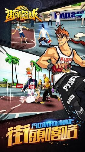 暢玩 街頭籃球-正版授權 百萬玩家即時競技 PC版 14