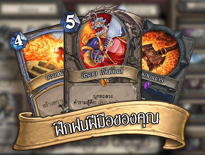 เล่น Hearthstone app on PC 4
