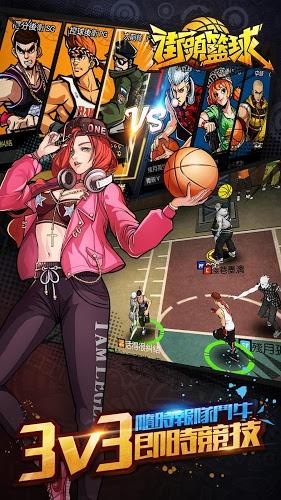 暢玩 街頭籃球-正版授權 百萬玩家即時競技 PC版 13